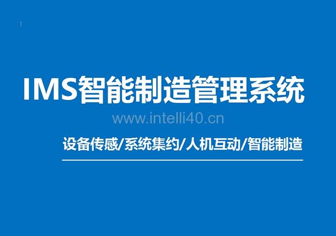 合肥智慧工厂IMS系统