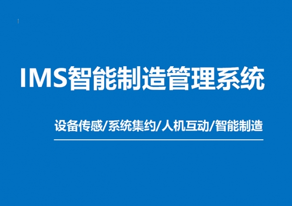 智慧工厂IMS系统