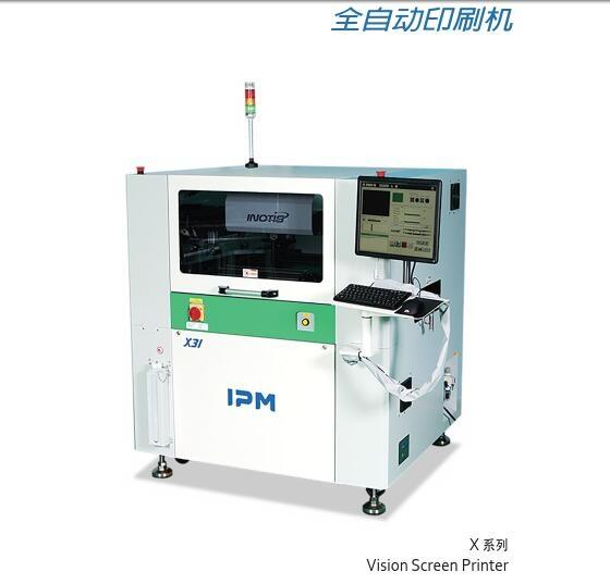 Inotis印刷机