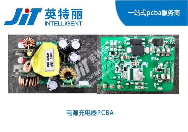 PCBA电源充电器板