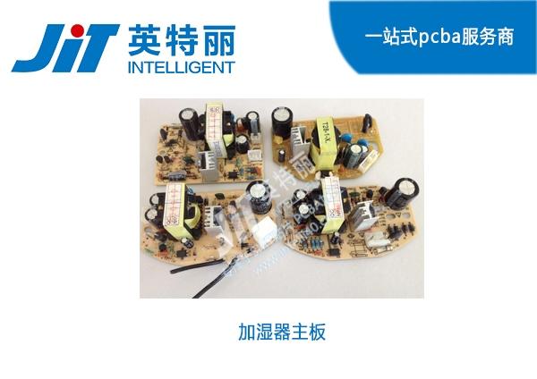 PCBA加工_加湿器板